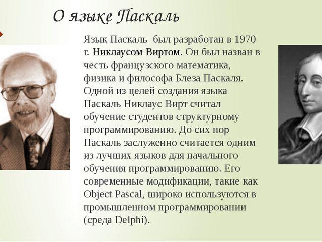 О языке Паскаль Язык Паскаль был разработан в 1970 г.Никлаусом Виртом. Он б...