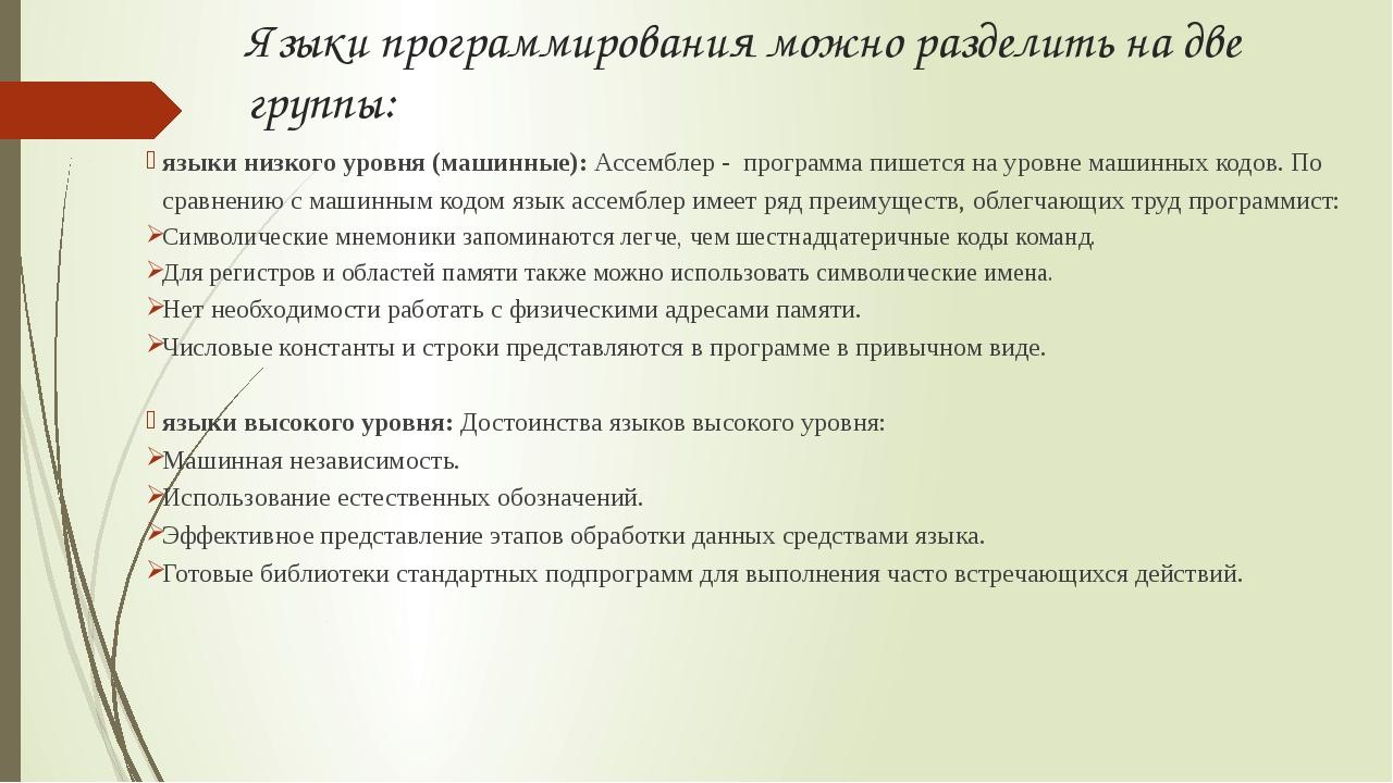 Языки программирования можно разделить на две группы: языки низкого уровня (м...