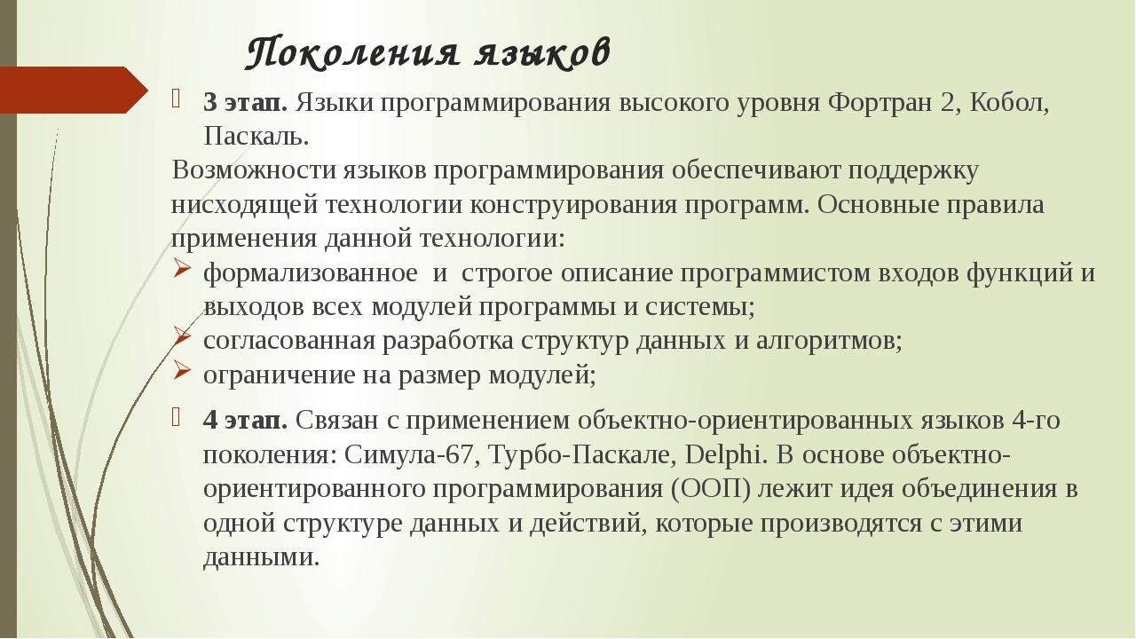 Поколения языков 3 этап.Языки программирования высокого уровня Фортран 2, Ко...