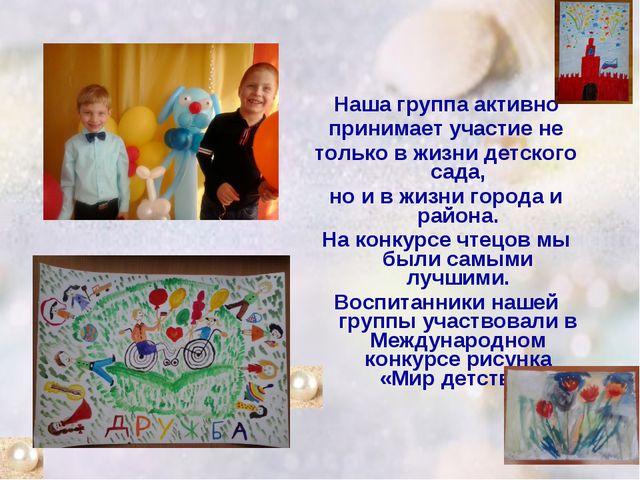 Наша группа активно принимает участие не только в жизни детского сада, но и в...