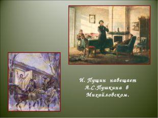 И. Пущин навещает А.С.Пушкина в Михайловском.