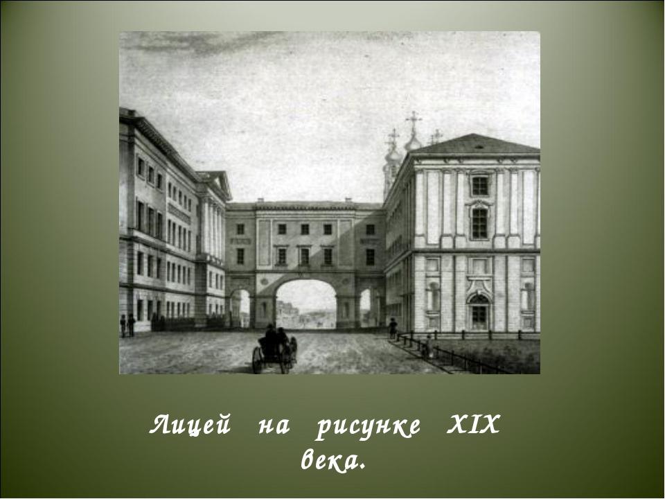 Лицей на рисунке XIX века.
