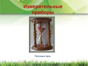 Песочные часы Измерительные приборы