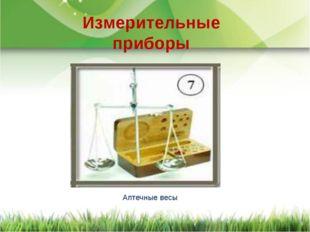 Аптечные весы Измерительные приборы
