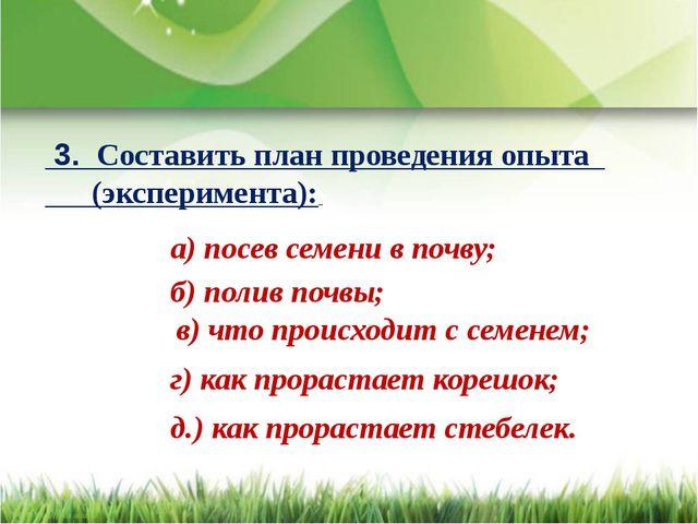 3. Составить план проведения опыта (эксперимента): а) посев семени в почву;...