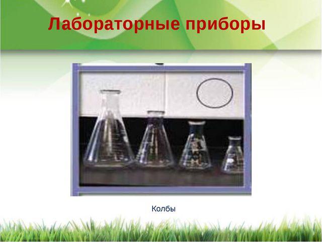 Колбы Лабораторные приборы