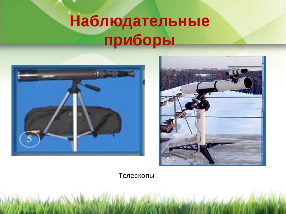 Телескопы Наблюдательные приборы
