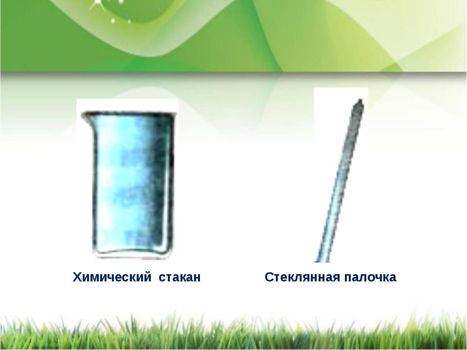 Химический стакан Стеклянная палочка