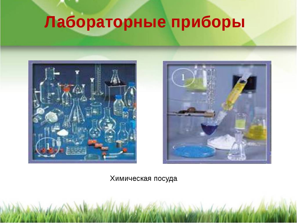 Химическая посуда Лабораторные приборы