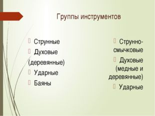 Группы инструментов Струнные Духовые (деревянные) Ударные Баяны Струнно-смычк