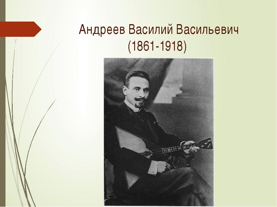 Андреев Василий Васильевич (1861-1918)