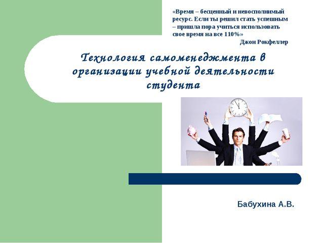 Технология самоменеджмента в организации учебной деятельности студента Бабух...