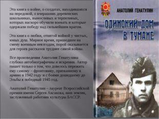 Эта книга о войне, о солдатах, находившихся на передовой, о вчерашних деревен