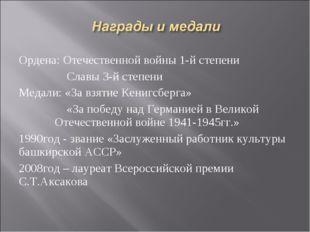 Ордена: Отечественной войны 1-й степени Славы 3-й степени Медали: «За взятие