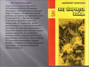 Вот кончится война Анатолий Генатулин Писатель А.Генатулин родился в Башкирии