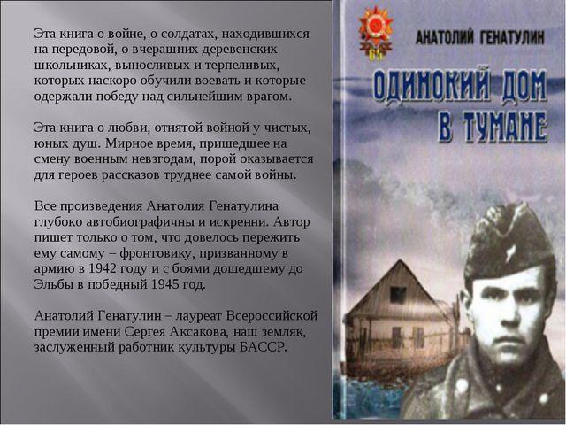 Эта книга о войне, о солдатах, находившихся на передовой, о вчерашних деревен...