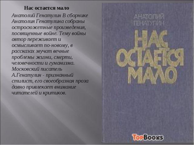 Нас остается мало Анатолий Генатулин В сборнике Анатолия Генатулина собраны о...
