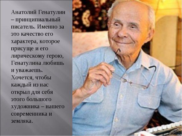 Анатолий Генатулин – принципиальный писатель. Именно за это качество его хара...