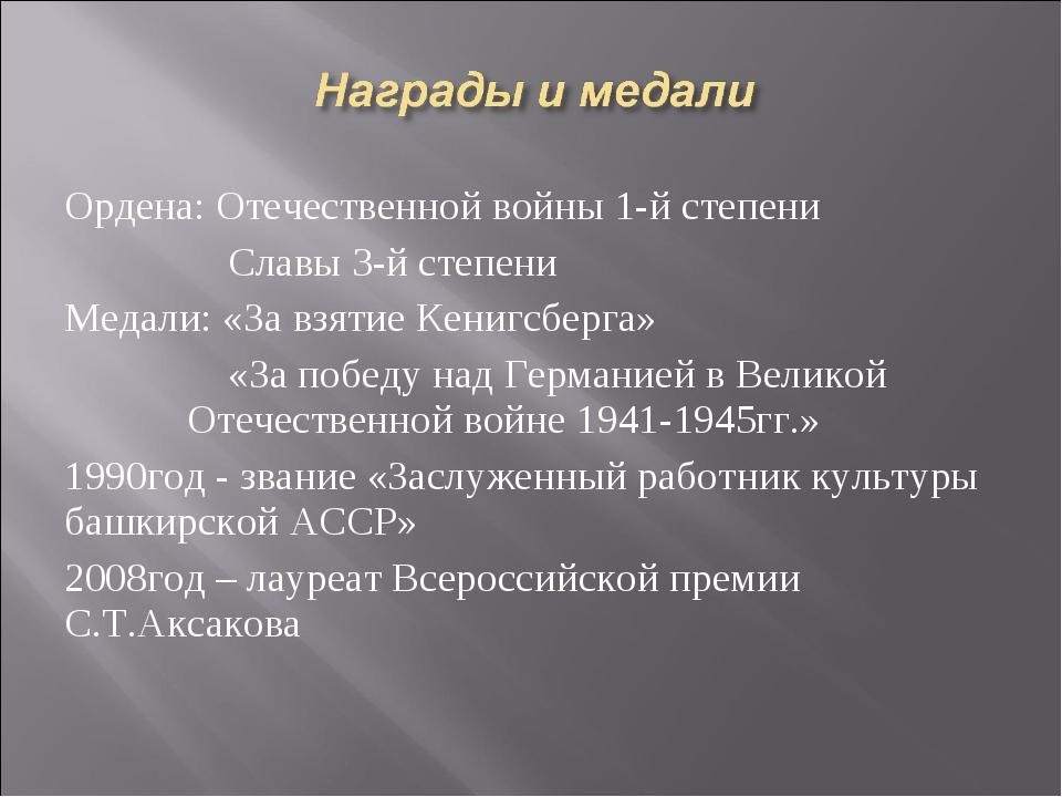 Ордена: Отечественной войны 1-й степени Славы 3-й степени Медали: «За взятие...