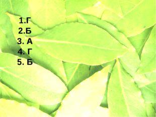1.Г 2.Б 3. А 4. Г 5. Б