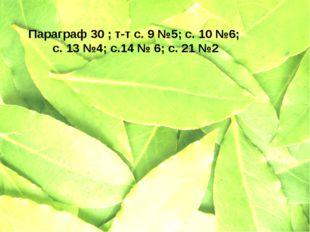 Параграф 30 ; т-т с. 9 №5; с. 10 №6; с. 13 №4; с.14 № 6; с. 21 №2