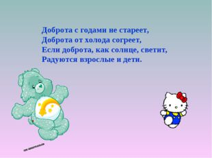 Доброта с годами не стареет, Доброта от холода согреет, Если доброта, как сол