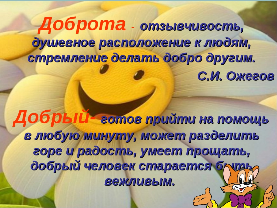 Доброта - отзывчивость, душевное расположение к людям, стремление делать добр...