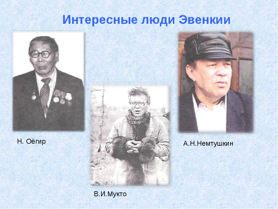 Интересные люди Эвенкии В.И.Мукто Н. Оёгир А.Н.Немтушкин