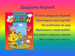 Презентация биография чуковского для детей