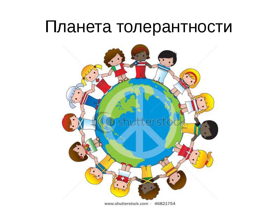Планета толерантности