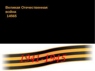 Великая Отечественная война 14565 1941-1945