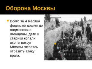 Оборона Москвы Всего за 4 месяца фашисты дошли до подмосковья. Женщины, дети