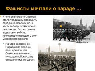Фашисты мечтали о параде … 7 ноября в стране Советов стало традицией проводит