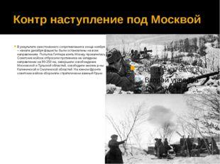 Контр наступление под Москвой В результате ожесточённого сопротивления в конц