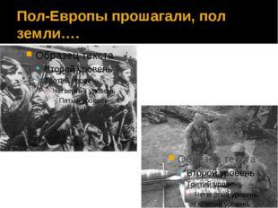 Пол-Европы прошагали, пол земли….