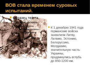 ВОВ стала временем суровых испытаний. К 1 декабрю 1941 года германские войска