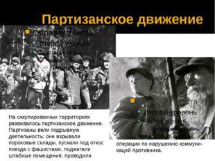 Партизанское движение На оккупированных территориях развивалось партизанское