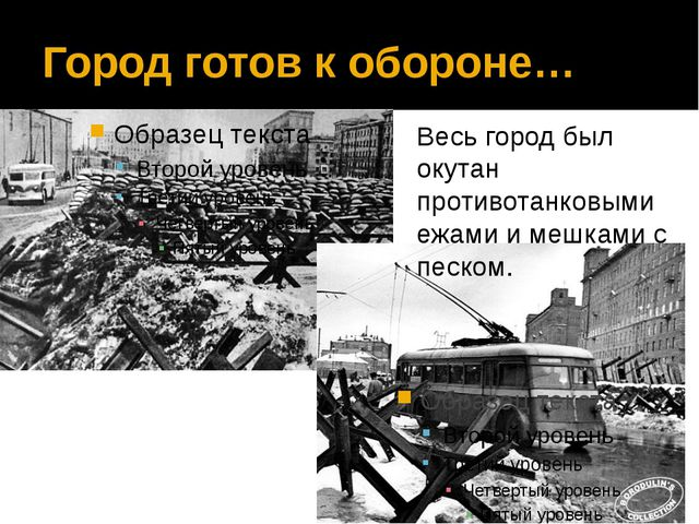 Город готов к обороне… Весь город был окутан противотанковыми ежами и мешками...