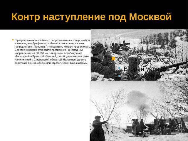 Контр наступление под Москвой В результате ожесточённого сопротивления в конц...