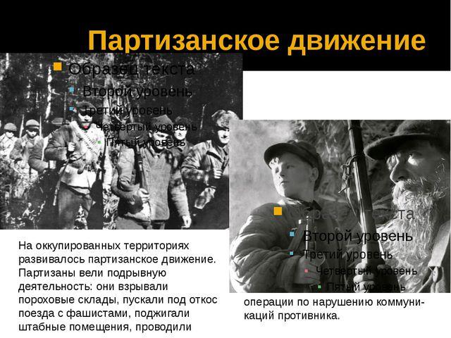 Партизанское движение На оккупированных территориях развивалось партизанское...