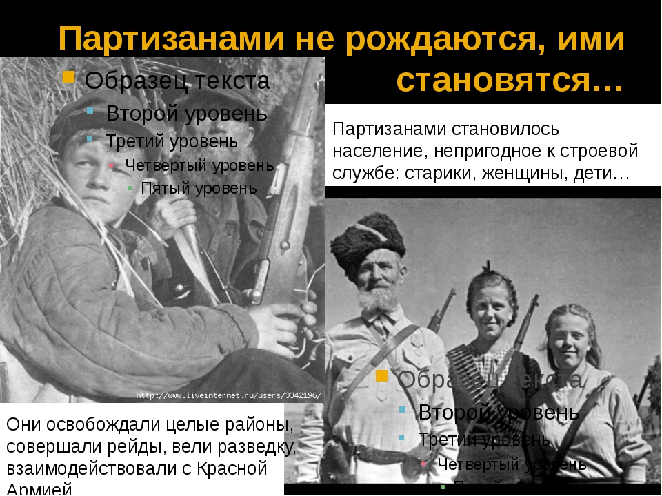 Партизанами не рождаются, ими становятся… Партизанами становилось население,...
