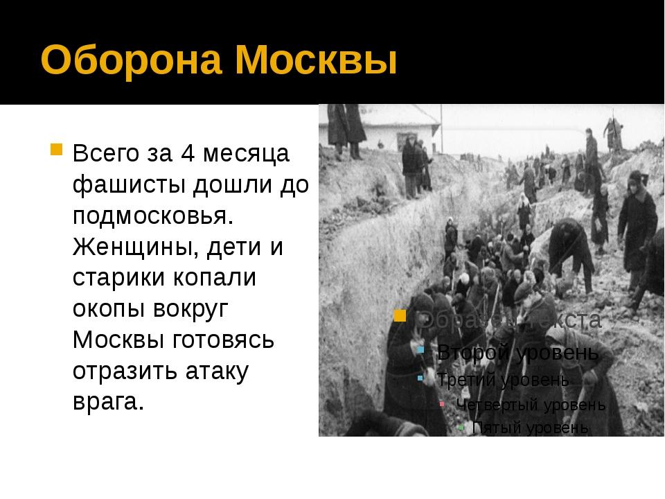 Оборона Москвы Всего за 4 месяца фашисты дошли до подмосковья. Женщины, дети...