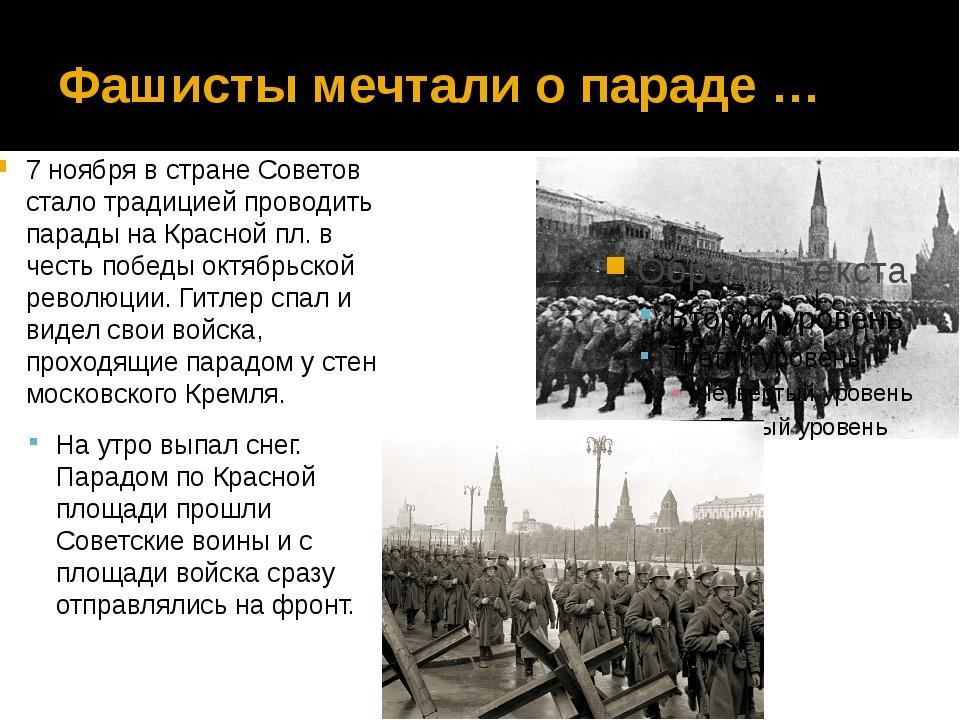 Фашисты мечтали о параде … 7 ноября в стране Советов стало традицией проводит...