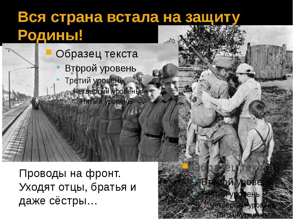 Вся страна встала на защиту Родины! Проводы на фронт. Уходят отцы, братья и д...