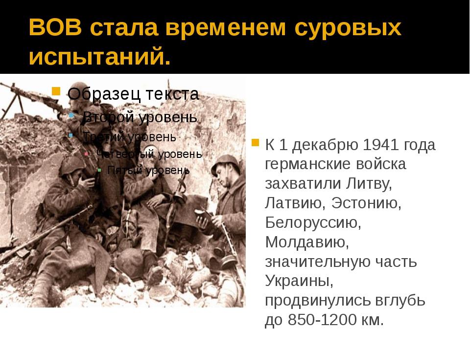 ВОВ стала временем суровых испытаний. К 1 декабрю 1941 года германские войска...