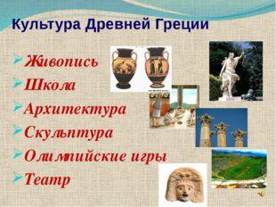 Культура Древней Греции Живопись Школа Архитектура Скульптура Олимпийские игр