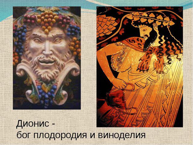 Дионис - бог плодородия и виноделия
