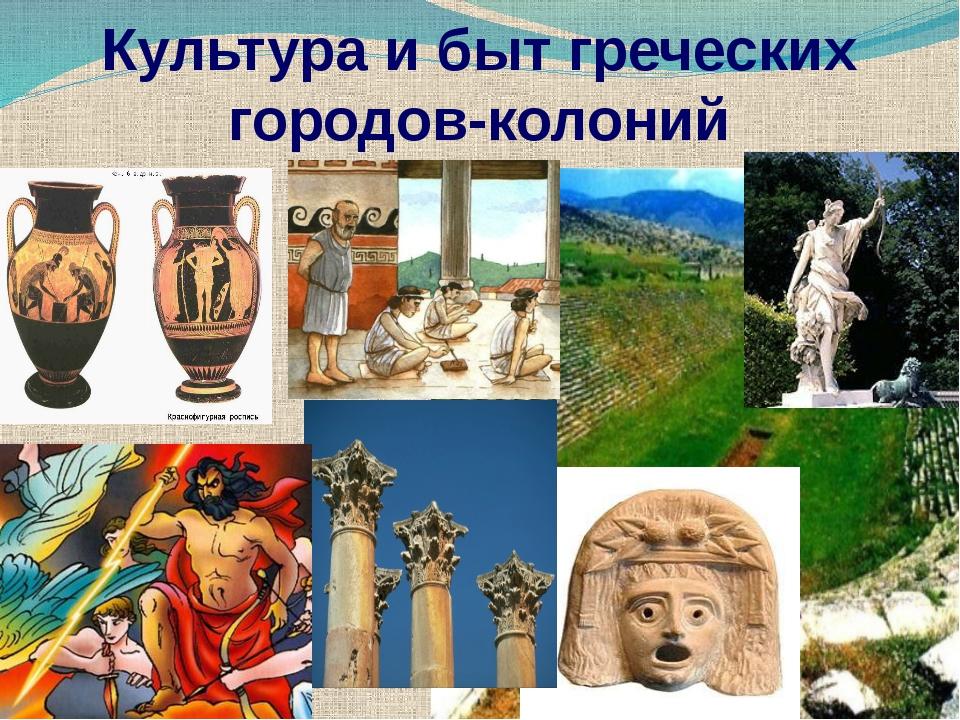 Культура и быт греческих городов-колоний