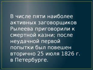 В числе пяти наиболее активных заговорщиков Рылеева приговорили к смертной ка