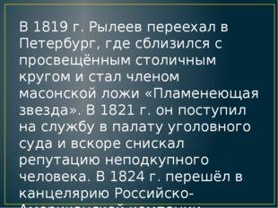В 1819 г. Рылеев переехал в Петербург, где сблизился с просвещённым столичным